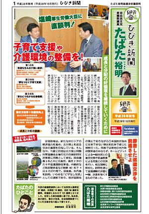 160921_hibiki_shinbun_s.jpg