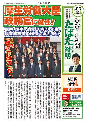 201709_hibiki.jpg