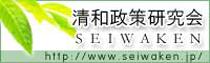 清和政策研究会