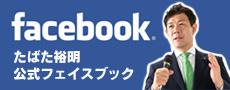 たばた裕明公式facebook